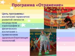 Программа «Отражение» Цель программы: воспитание гармонично развитой личности