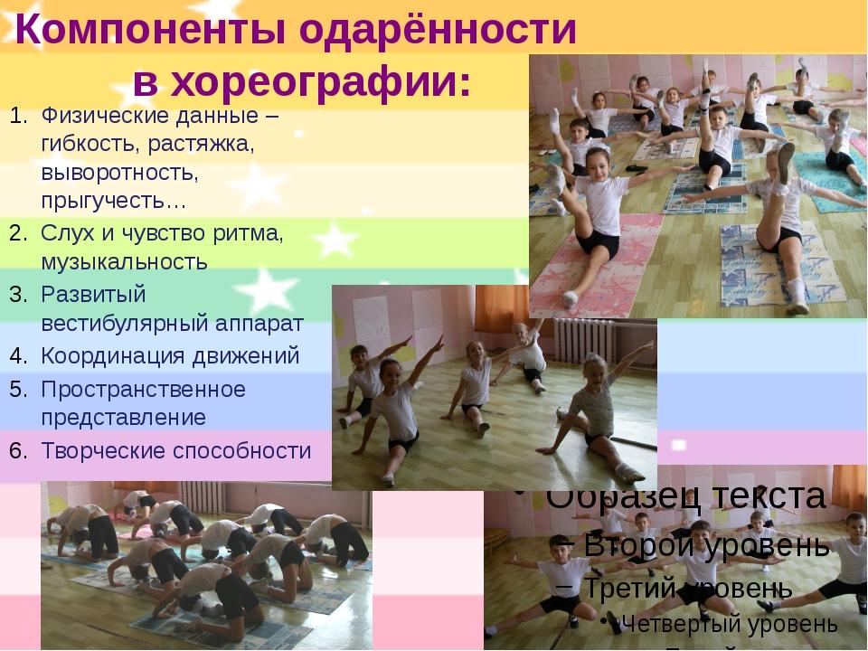 Компоненты одарённости в хореографии: Физические данные – гибкость, растяжка,...