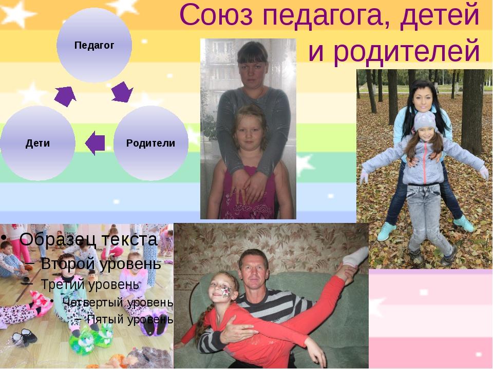 Союз педагога, детей и родителей