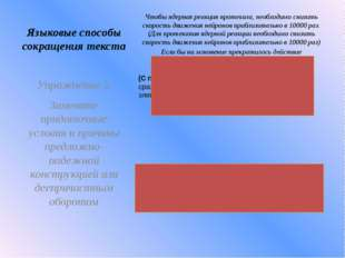 Языковые способы сокращения текста Чтобы ядерная реакция протекала, необходим