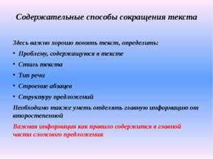 Содержательные способы сокращения текста Здесь важно хорошо понять текст, опр