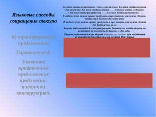 Языковые способы сокращения текста Для того чтобы осуществить – для осуществл