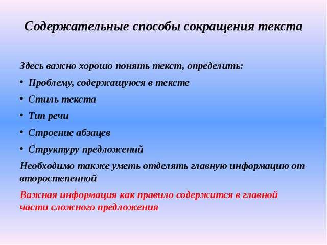 Содержательные способы сокращения текста Здесь важно хорошо понять текст, опр...