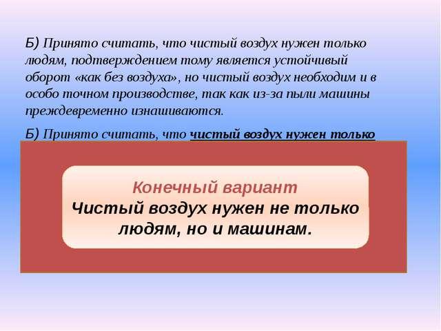 Б) Принято считать, что чистый воздух нужен только людям, подтверждением тому...
