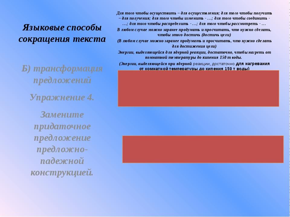 Языковые способы сокращения текста Для того чтобы осуществить – для осуществл...