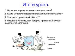 Итоги урока. 1. Какая часть речи называется причастием? 2. Какие морфологичес