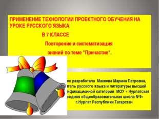 Урок разработала Макеева Марина Петровна, учитель русского языка и литературы