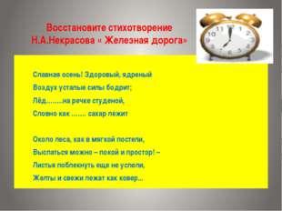 Восстановите стихотворение Н.А.Некрасова « Железная дорога»   Славная осень