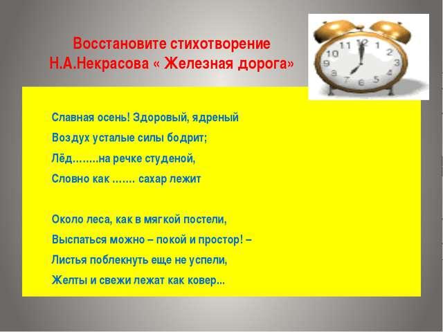 Восстановите стихотворение Н.А.Некрасова « Железная дорога»   Славная осень...