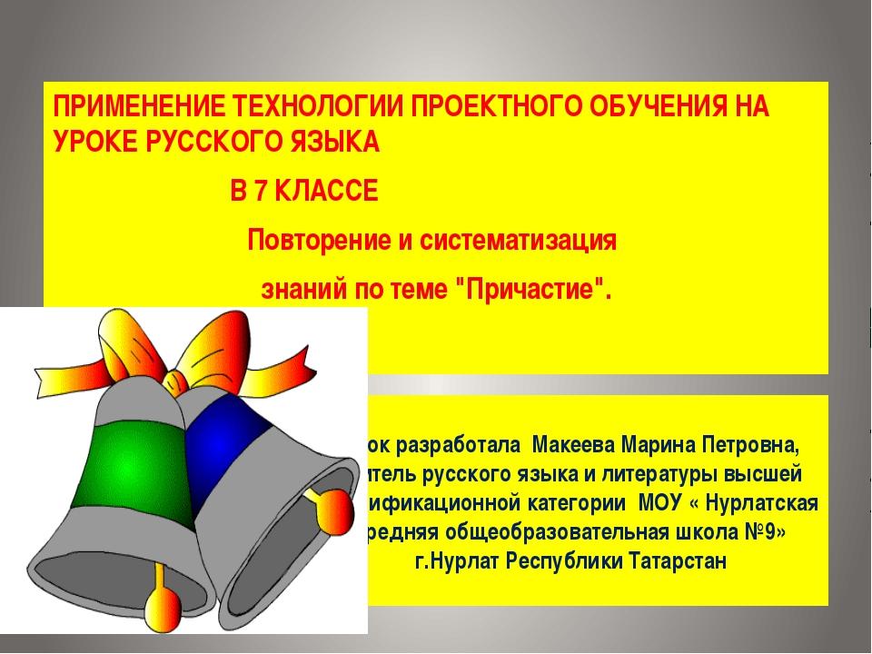 Урок разработала Макеева Марина Петровна, учитель русского языка и литературы...