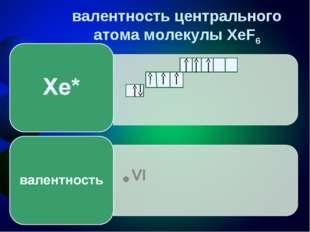 валентность центрального атома молекулы XeF6