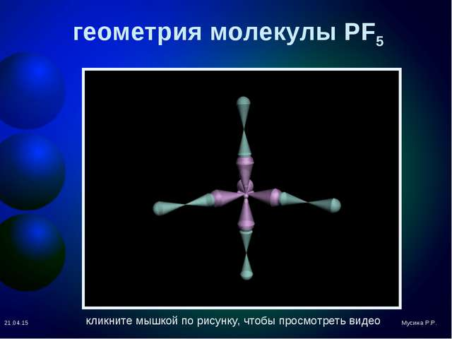 геометрия молекулы PF5 * Мусина Р.Р. кликните мышкой по рисунку, чтобы просмо...