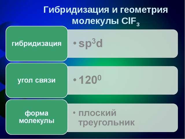 Гибридизация и геометрия молекулы ClF3