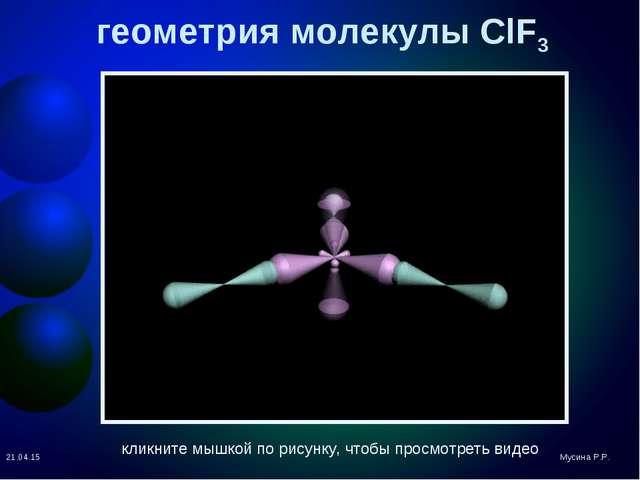 геометрия молекулы ClF3 * Мусина Р.Р. кликните мышкой по рисунку, чтобы просм...