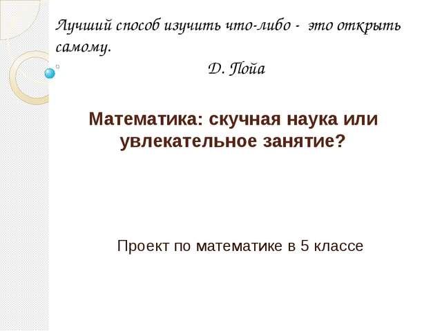 Математика: скучная наука или увлекательное занятие? Проект по математике в 5...