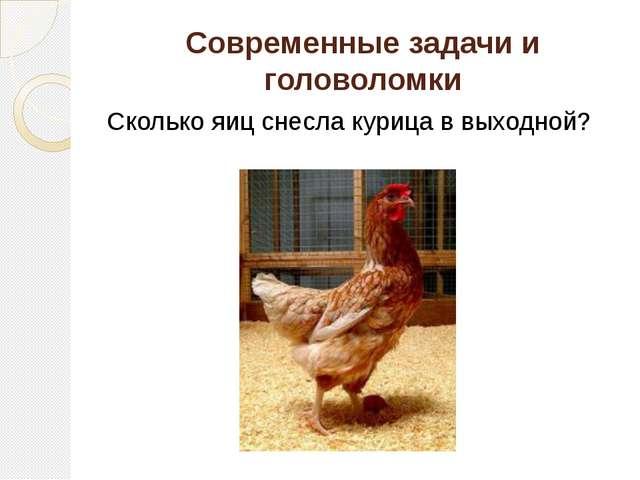Современные задачи и головоломки Сколько яиц снесла курица в выходной?