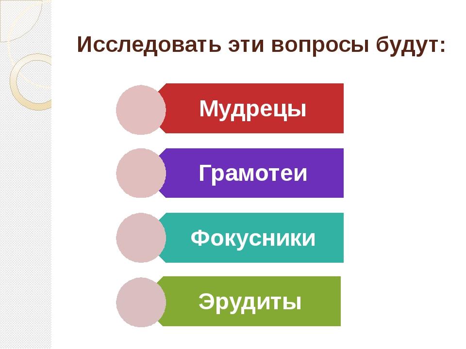 Исследовать эти вопросы будут: