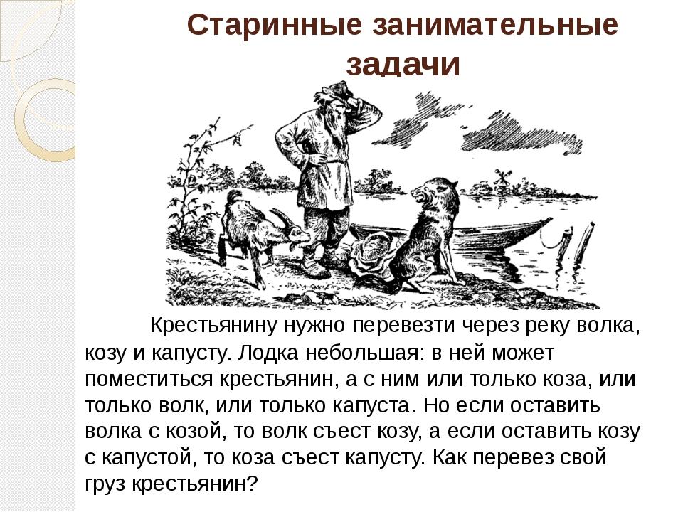 Старинные занимательные задачи Крестьянину нужно перевезти через реку волка...