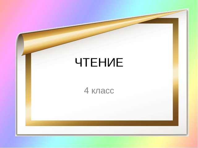 ЧТЕНИЕ 4 класс