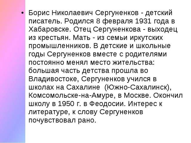 Борис Николаевич Сергуненков - детский писатель. Родился 8 февраля 1931 года...