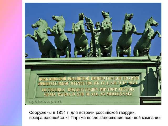 Сооружены в 1814 г. для встречи российской гвардии, возвращающейся из Парижа...
