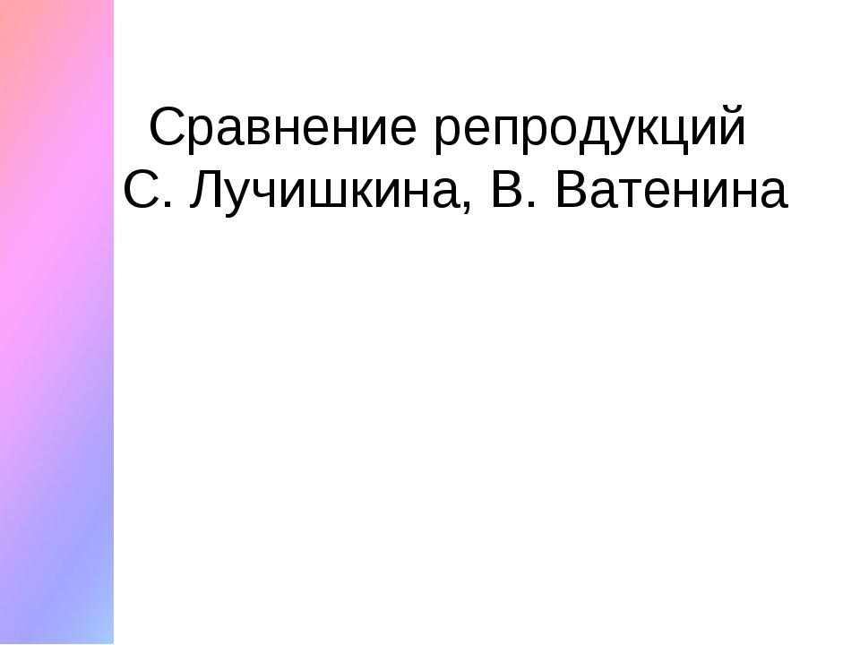 Сравнение репродукций С. Лучишкина, В. Ватенина