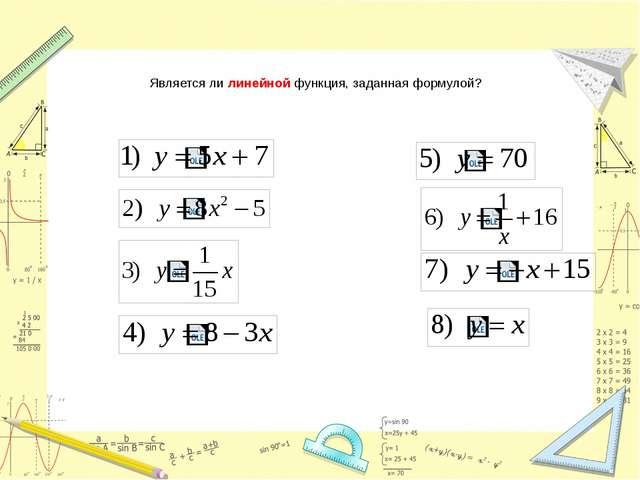 Является ли линейной функция, заданная формулой? ; ; ; ; .