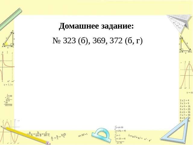 Домашнее задание: № 323 (б), 369, 372 (б, г)