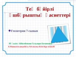 Тең бүйірлі үшбұрыштың қасиеттері Геометрия 7-сынып Мұғалім: Абдимбетова Гуль
