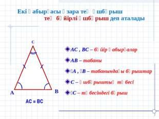Екі қабырғасы өзара тең үшбұрыш тең бүйірлі үшбұрыш деп аталады B A C АС , ВС