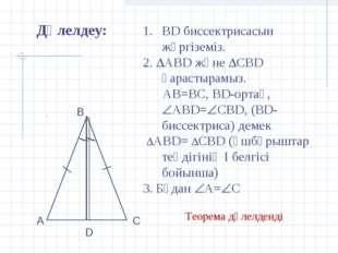 Дәлелдеу: ВD биссектрисасын жүргіземіз. 2. АВD және СВD қарастырамыз. АВ=ВС