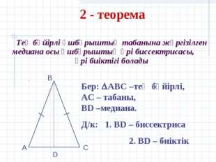 2 - теорема Тең бүйірлі үшбұрыштың табанына жүргізілген медиана осы үшбұрышты