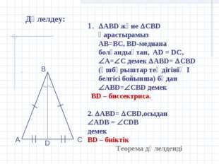 Дәлелдеу: АВD және СВD қарастырамыз АВ=ВС, ВD-медиана болғандықтан, AD = DC