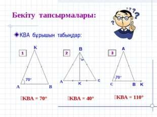 Бекіту тапсырмалары: KBA бұрышын табыңдар: ےKBA = 70° ےKBA = 40° ےKBA = 110°