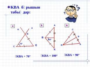 KBA бұрышын табыңдар: ےKBA = 70° ےKBA = 100° ےKBA = 90° 4 5 6