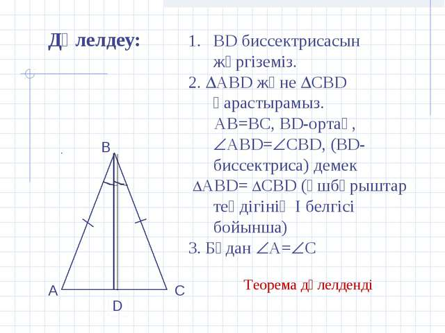 Дәлелдеу: ВD биссектрисасын жүргіземіз. 2. АВD және СВD қарастырамыз. АВ=ВС...