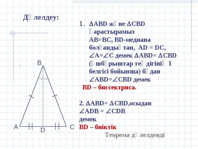 Дәлелдеу: АВD және СВD қарастырамыз АВ=ВС, ВD-медиана болғандықтан, AD = DC...