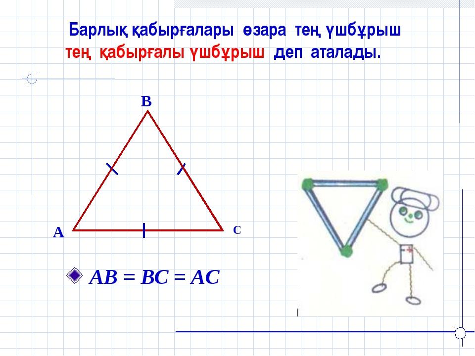 Барлық қабырғалары өзара тең үшбұрыш тең қабырғалы үшбұрыш деп аталады. B A...