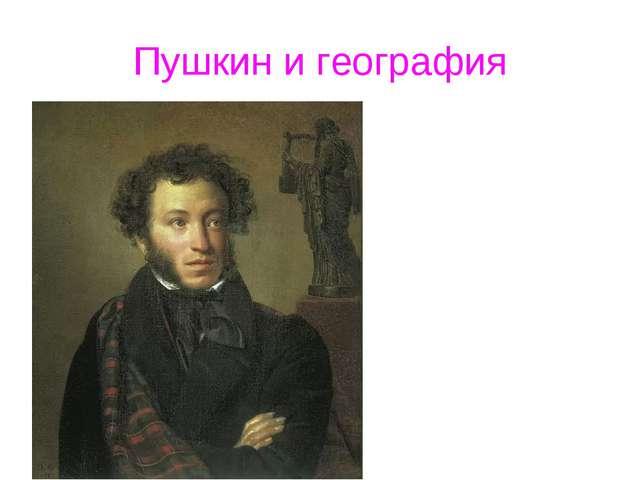 Пушкин и география