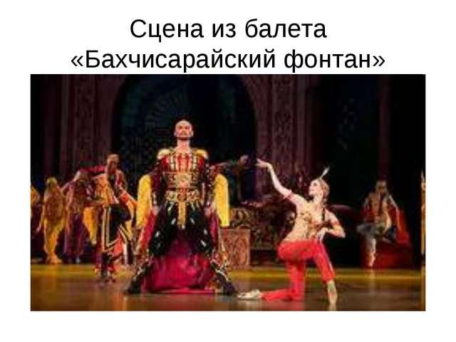 Сцена из балета «Бахчисарайский фонтан»