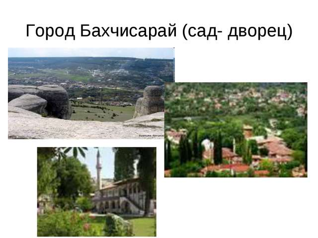 Город Бахчисарай (сад- дворец)