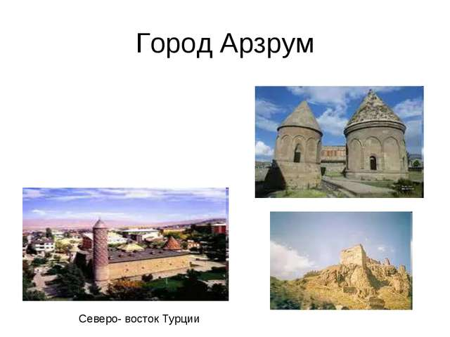 Город Арзрум Северо- восток Турции