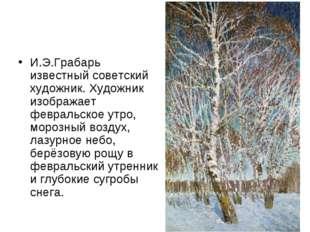 И.Э.Грабарь известный советский художник. Художник изображает февральское ут