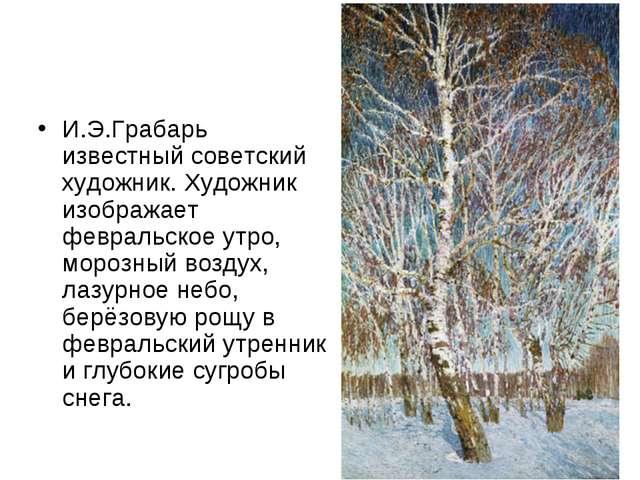 И.Э.Грабарь известный советский художник. Художник изображает февральское ут...