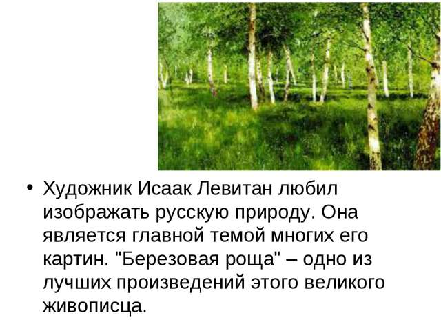 Художник Исаак Левитан любил изображать русскую природу. Она является главно...