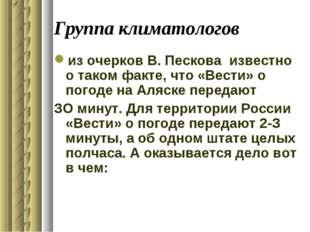 Группа климатологов из очерков В. Пескова известно о таком факте, что «Вести»