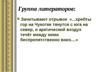 Группа литераторов: Зачитывают отрывок «...хребты гор на Чукотке тянутся с ю