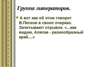 Группа литераторов. А вот как об этом говорит В.Песков в своих очерках. Зачи