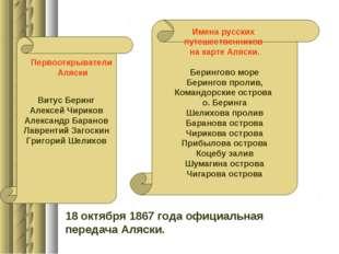 18 октября 1867 года официальная передача Аляски. Имена русских путешественн