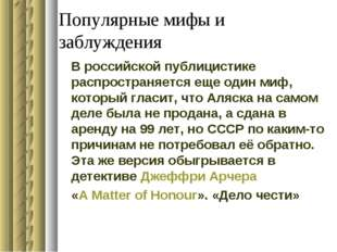 Популярные мифы и заблуждения В российской публицистике распространяется еще